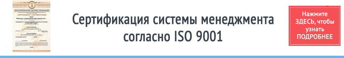сертификация iso 16949