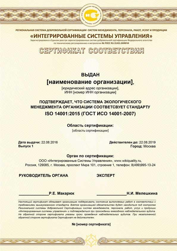стоимость Гост ИСО 14001 2007 в Камышине