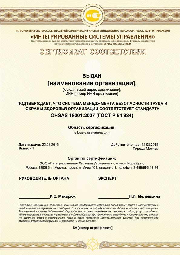 стоимость Гост р 54934 в Уфе
