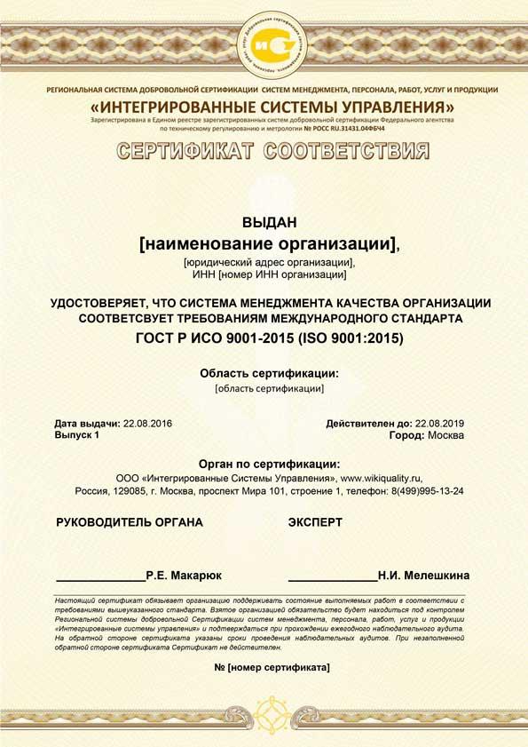 Сроки подготовки предприятия к сертификации по гост исо 9001 2008 птичников сертификация