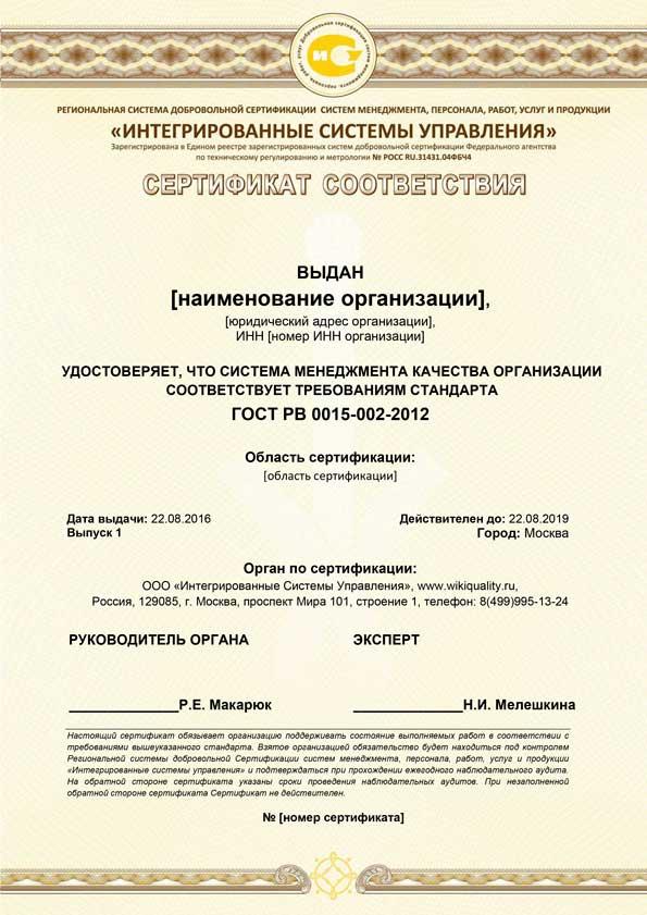 Скачать гост рв 0015-002 сертификация водительского освидетельствования