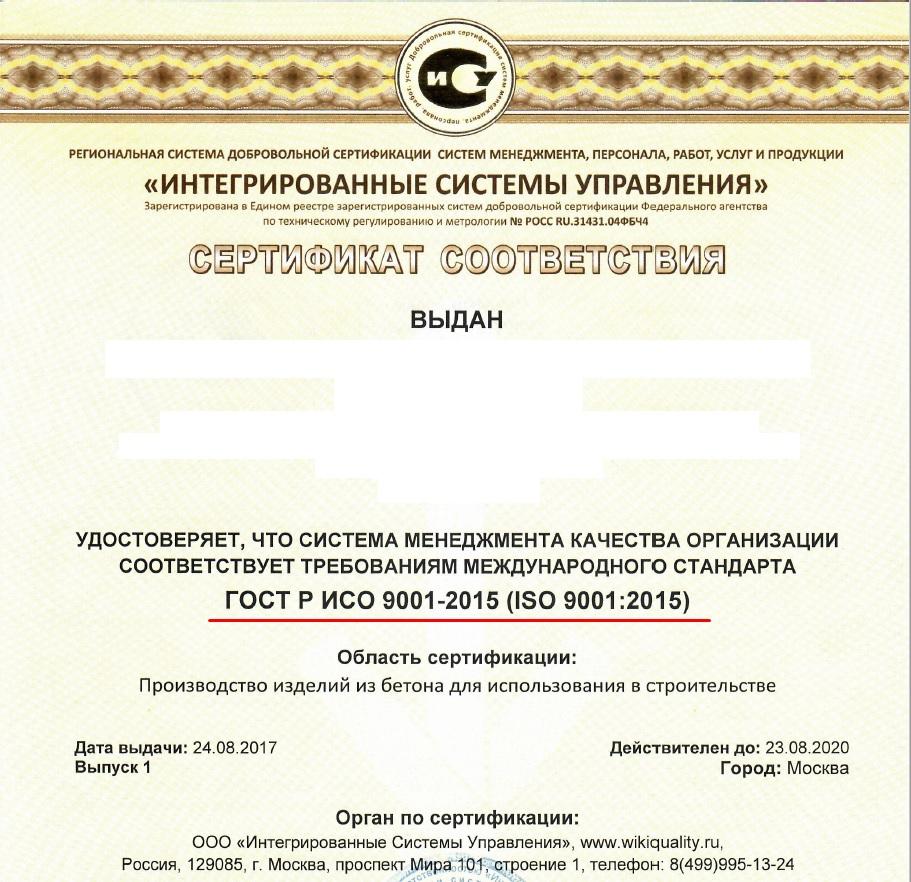 Сертификат ГОСТ Р ИСО 9001