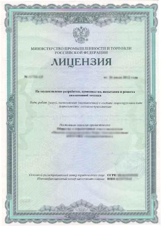 Лицензия ВВТ