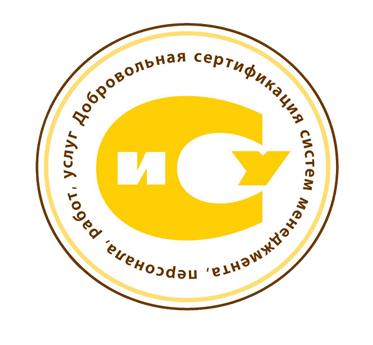 Центр сертификации ИСУ © wikiquality